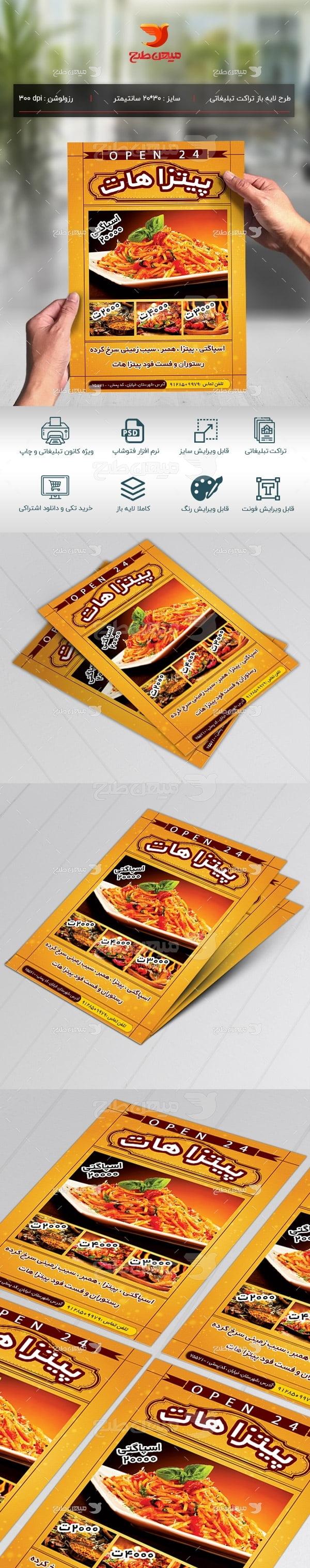 طرح لایه باز تراکت تبلیغاتی پیتزا هات