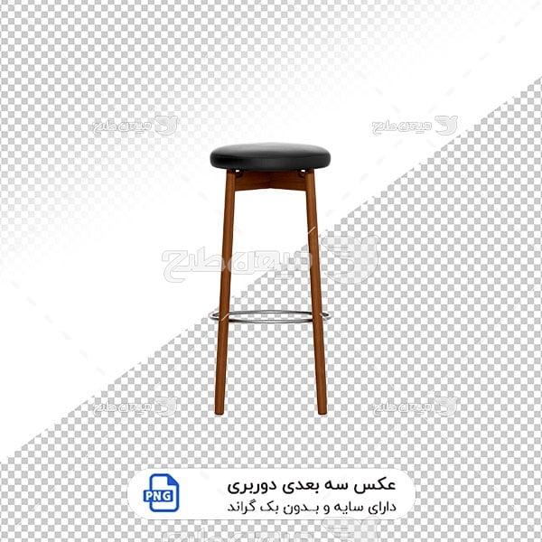 عکس برش خورده سه بعدی صندلی پیشخوان آشپزخانه