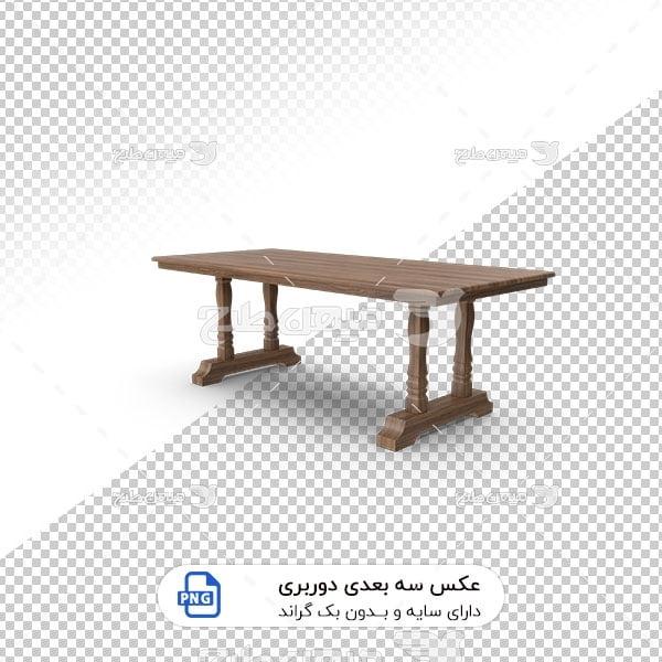 عکس برش خورده سه بعدی میز چوبی پایه کوتاه