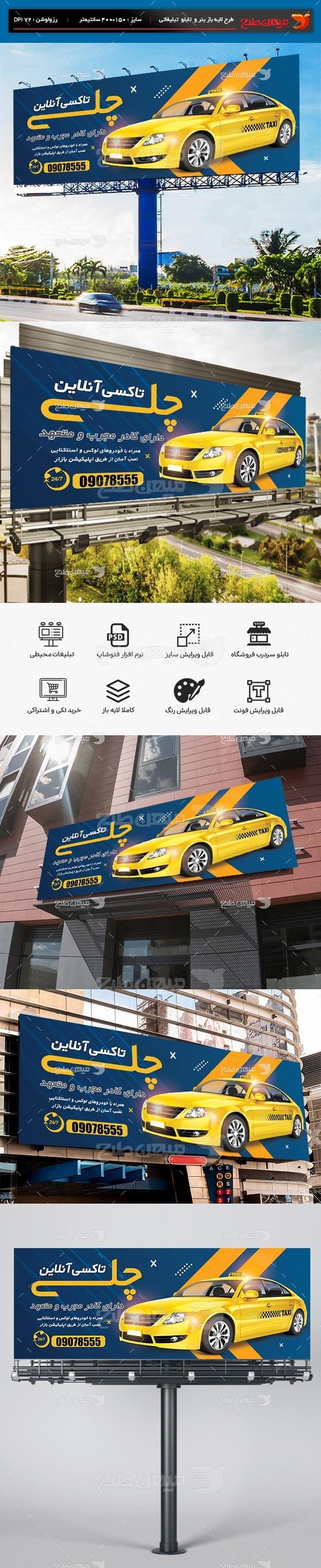 طرح بنر آژانس تاکسی آنلاین