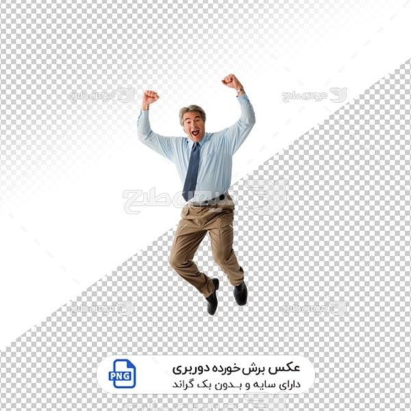 عکس برش خورده کاراکتر مرد خوشحال