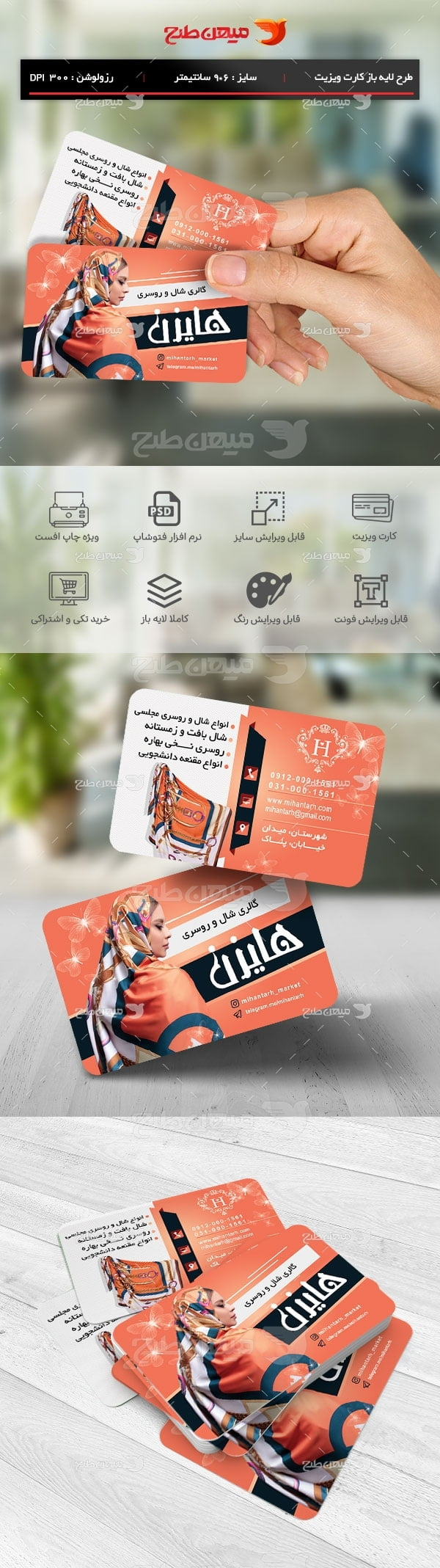 طرح لایه باز کارت ویزیت روسری فروشی