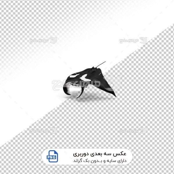 عکس برش خورده سه بعدی سفره ماهی