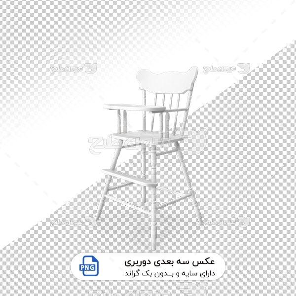 عکس برش خورده سه بعدی صندلی غذا خوری کودک