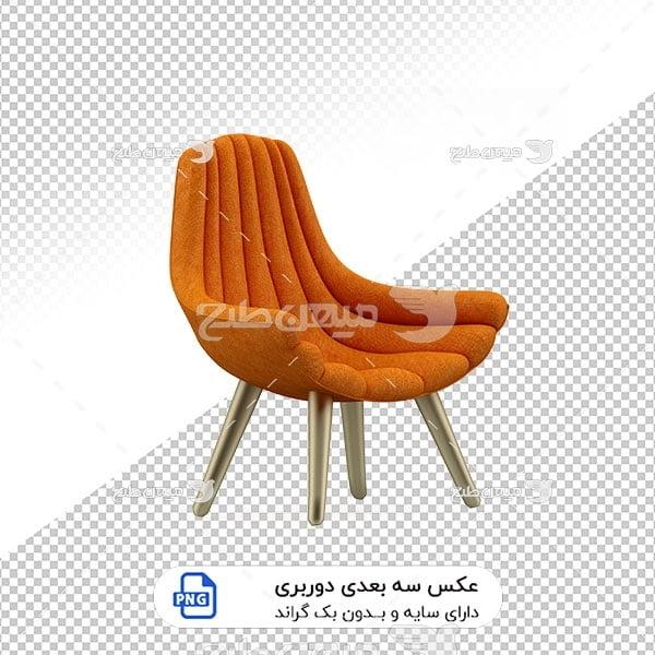 عکس برش خورده سه بعدی صندلی با روکش نارنجی