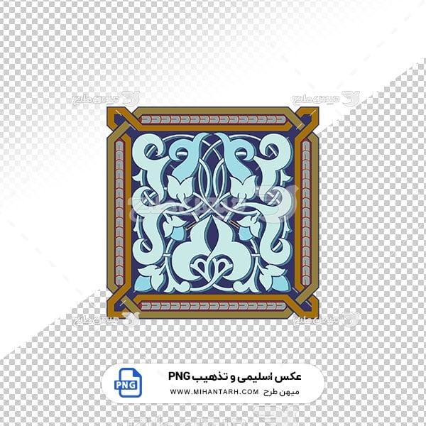 عکس برش خورده اسلیمی و تذهیب کاشی مربع