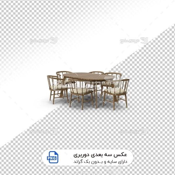 عکس برش خورده سه بعدی میز نهارخوری چوبی