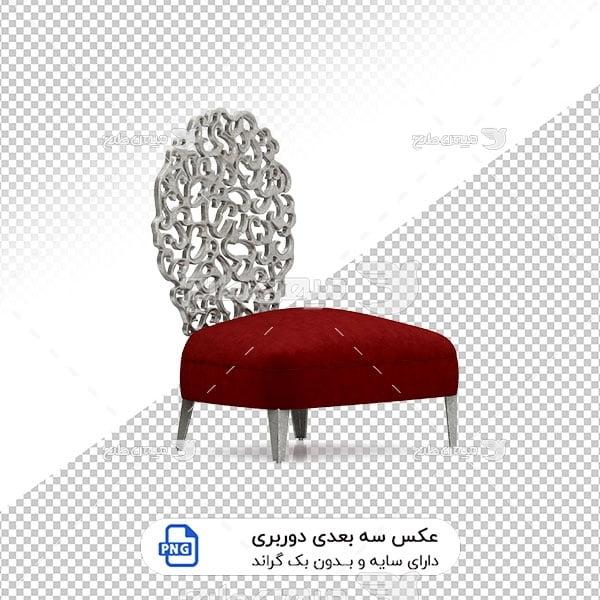 عکس برش خورده سه بعدی صندلی  پاتختی