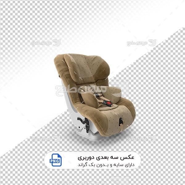 عکس برش خورده سه بعدی صندلی ماشین کودک