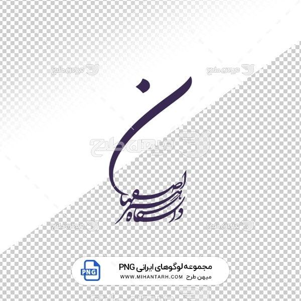 آیکن و لوگو دانشگاه هنر اصفهان