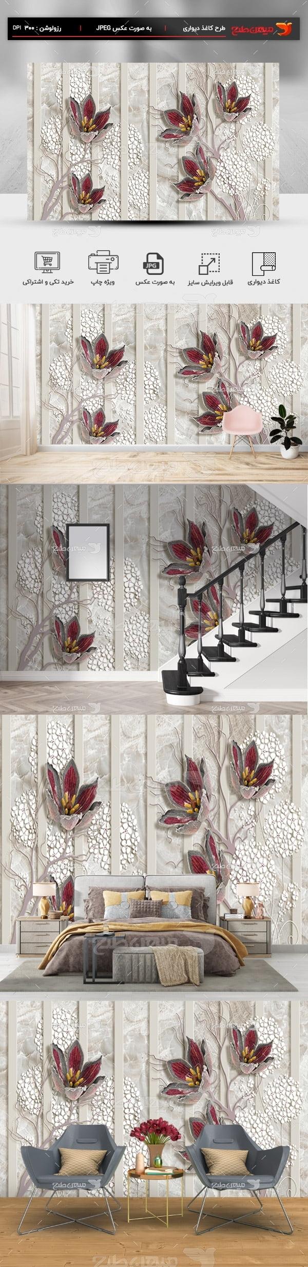 پوستر کاغذ دیواری سه بعدی خاکستری و گل زرشکی