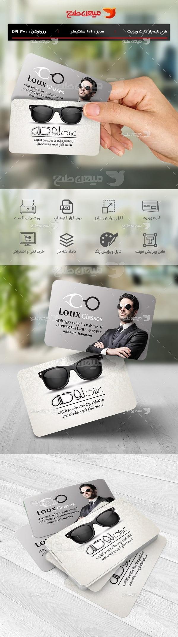 طرح لایه باز کارت ویزیت عینک فروشی