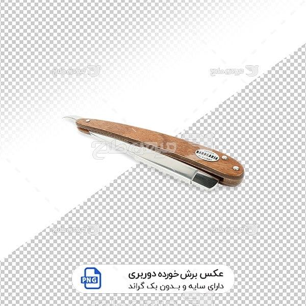 عکس برش خورده تیغ اصلاح صورت دسته چوبی