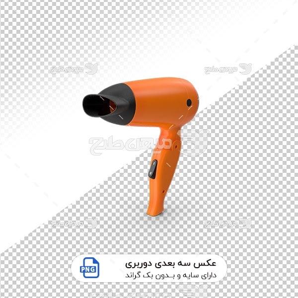 عکس برش خورده سه بعدی سشوار نارنجی