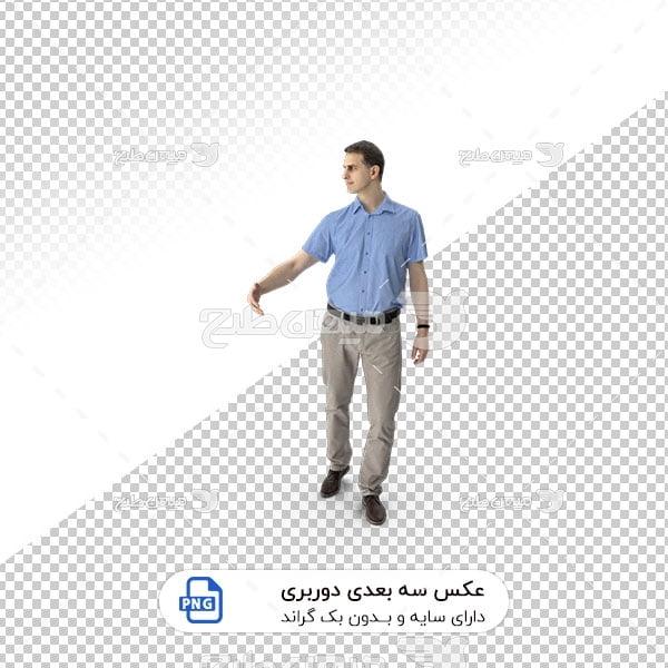 عکس برش خورده سه بعدی پوشاک مردانه