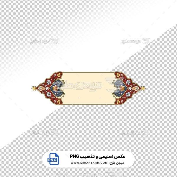 عکس برش خورده اسلیمی و تذهیب طرح عنوان