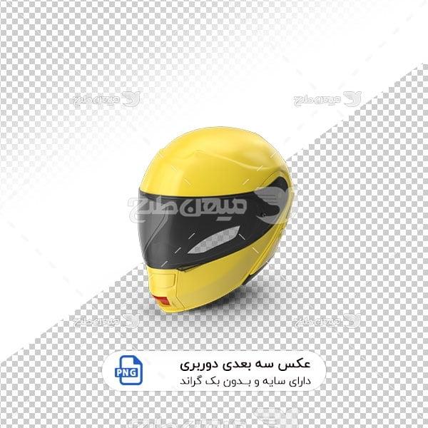 عکس برش خورده سه بعدی کلاه کاسکت زرد