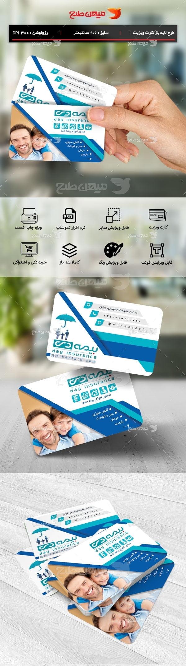 طرح لایه باز کارت ویزیت بیمه دی