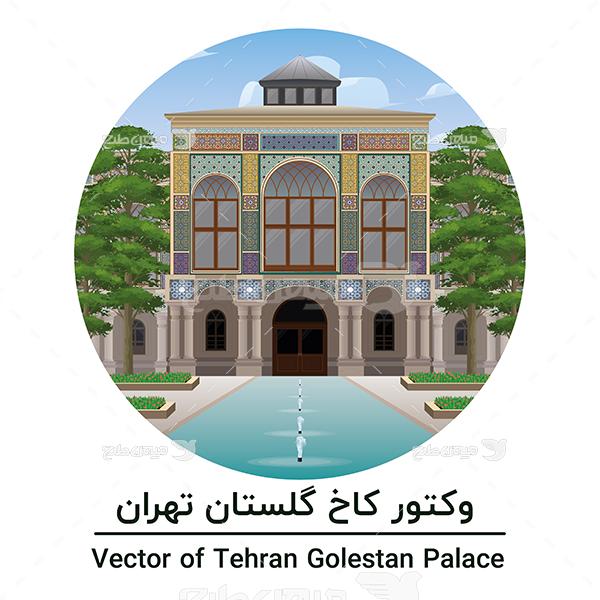 طرح لایهباز وکتور کاخ گلستان تهران