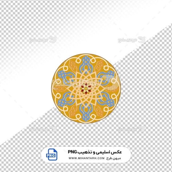 عکس برش خورده اسلیمی و تذهیب دایره  زرد کدر