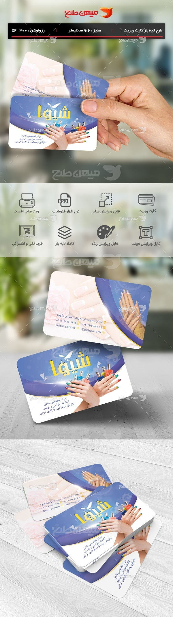 طرح لایه باز کارت ویزیت کاشت ناخن