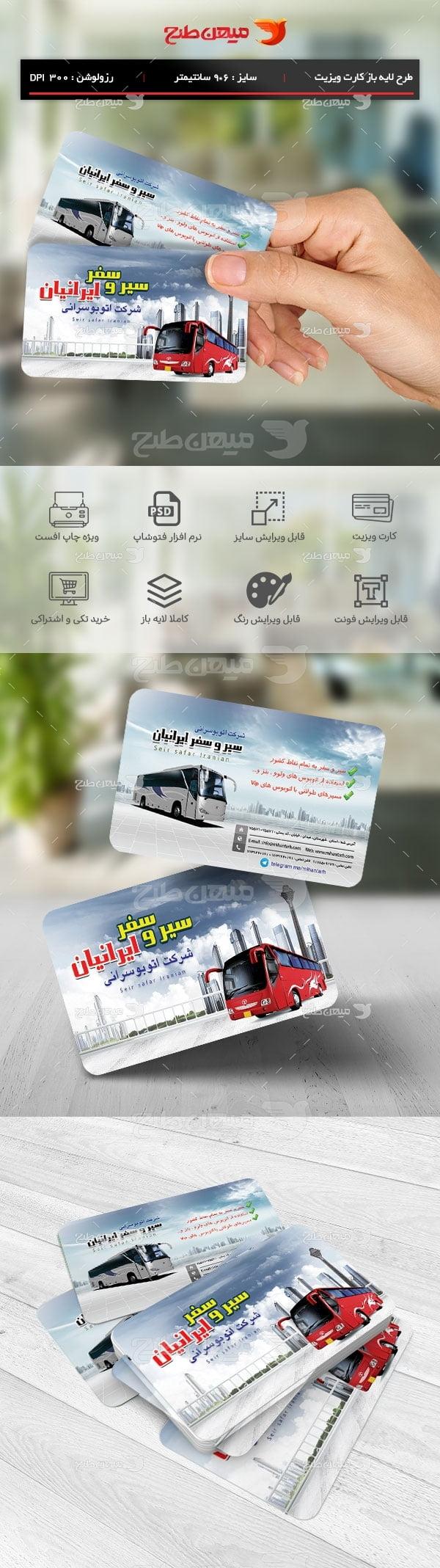 طرح کارت ویزیت شرکت اتوبوسرانی 06