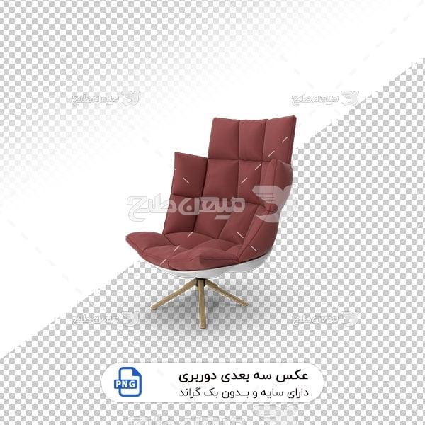 عکس برش خورده سه بعدی صندلی چرمی