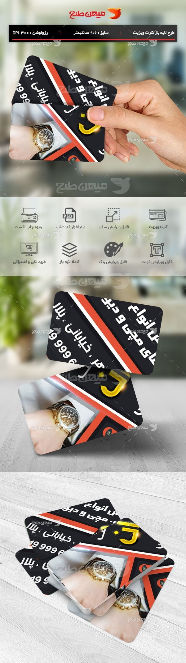 طرح لایه باز کارت ویزیت تبلیغاتی ساعت فروشی