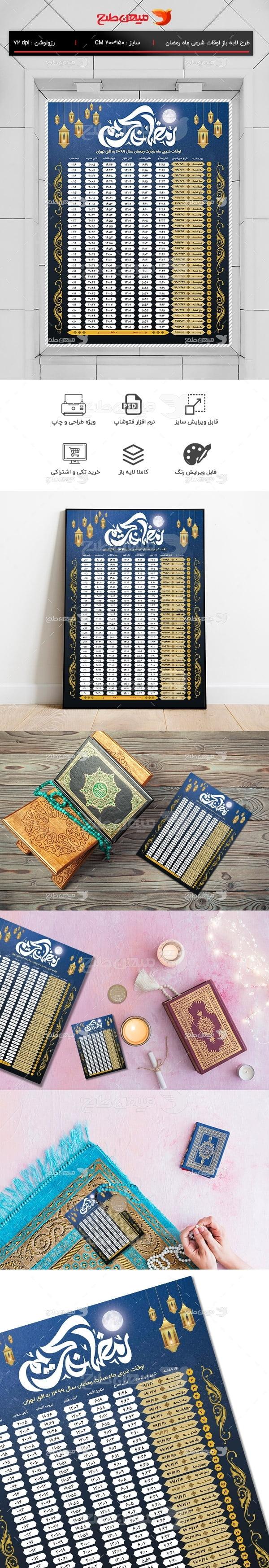 طرح لایه باز اوقات شرعی ماه رمضان 1399 تمامی مراکز استان ها