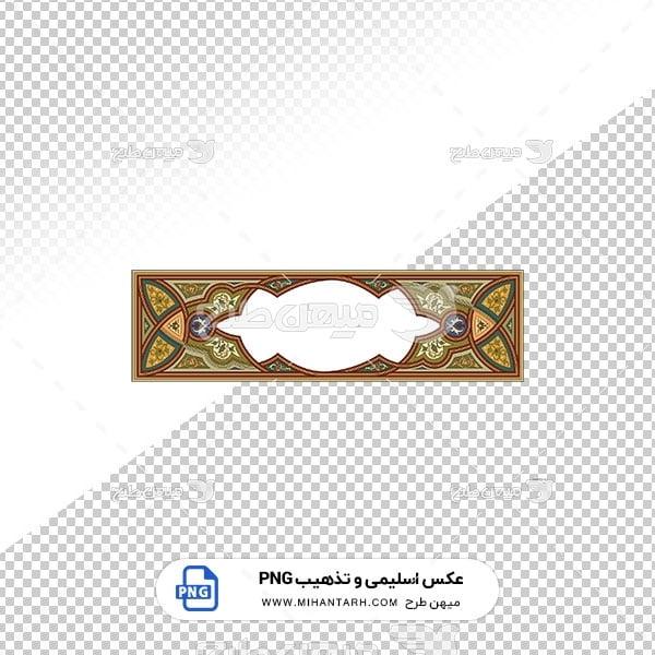 عکس برش خورده اسلیمی و تذهیب قاب سر در مستطیلی
