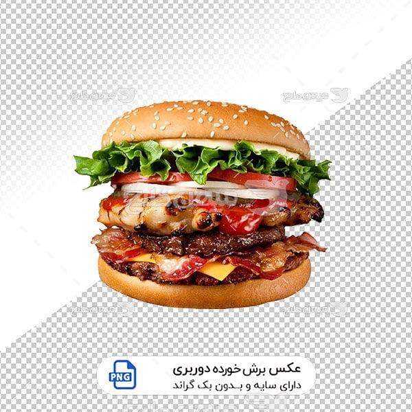 عکس برش خورده ساندویچ همبرگر