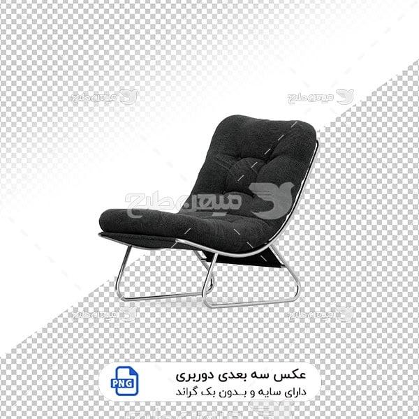عکس برش خورده سه بعدی صندلی راحتی روکش چرم