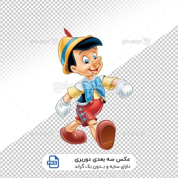 عکس برش خورده سه بعدی کارتون پینوکیو