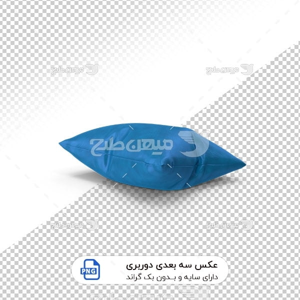 عکس برش خورده سه بعدی بالشت آبی نیلی