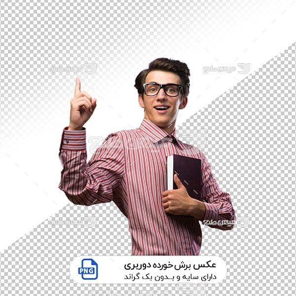 عکس برش خورده کاراکتر مرد دانشجو