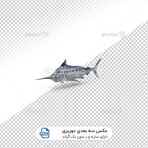 عکس برش خورده سه بعدی شمیر ماهی