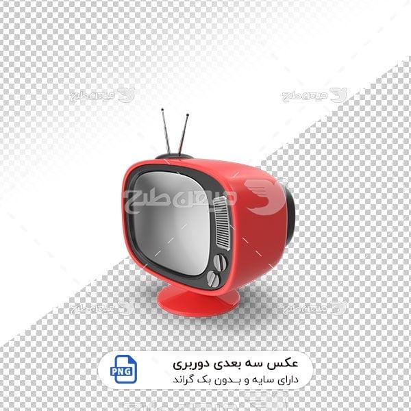 عکس برش خورده سه بعدی تلویزیون قدیمی
