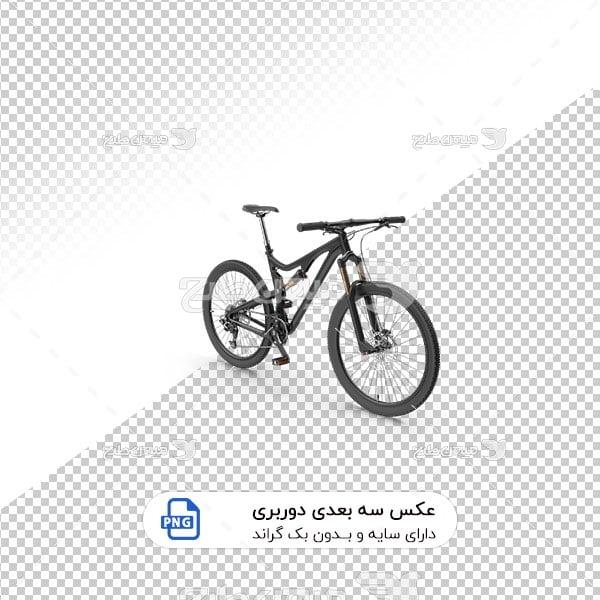 عکس برش خورده سه بعدی دوچرخه حرفه ای