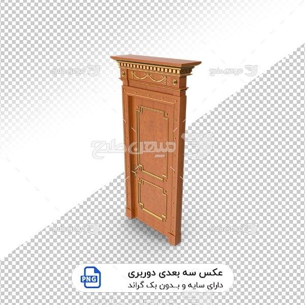 عکس برش خورده سه بعدی درب چوبی