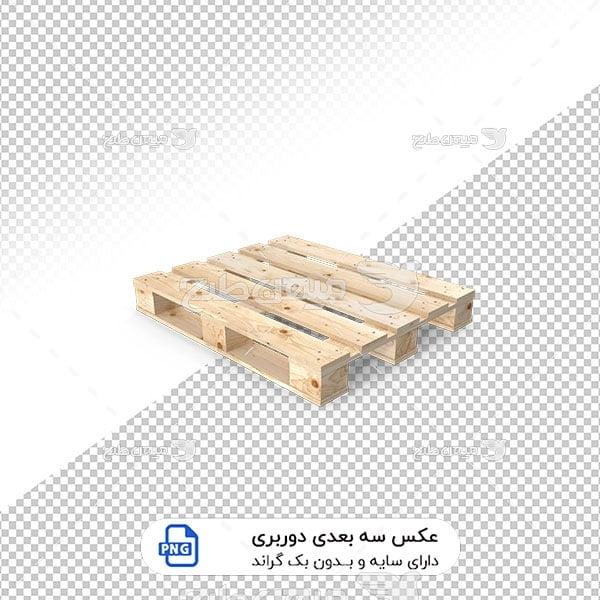 عکس برش خورده سه بعدی پایه نگهدارنده چوبی بار