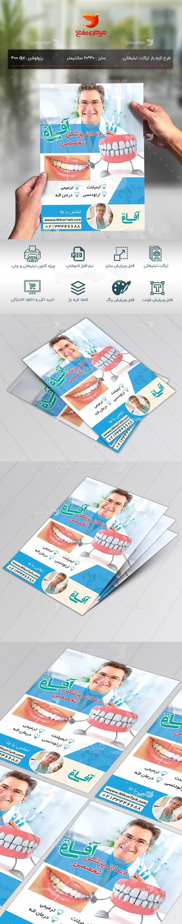 طرح پوستر لایه باز دندانپزشکی