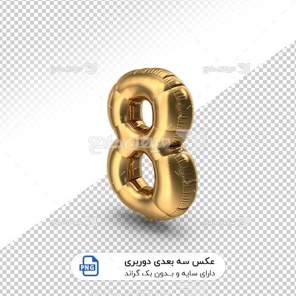 عکس برش خورده سه بعدی بادکنک شکل عدد هشت طلایی