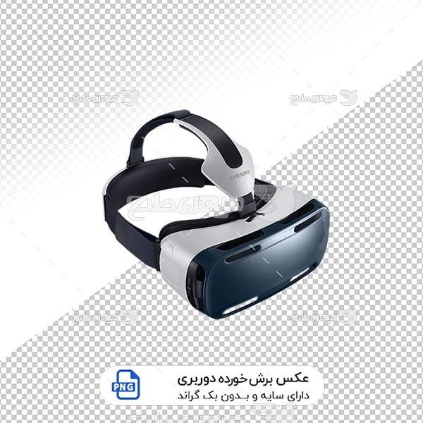 عکس برش خورده عینک واقعیت مجازی