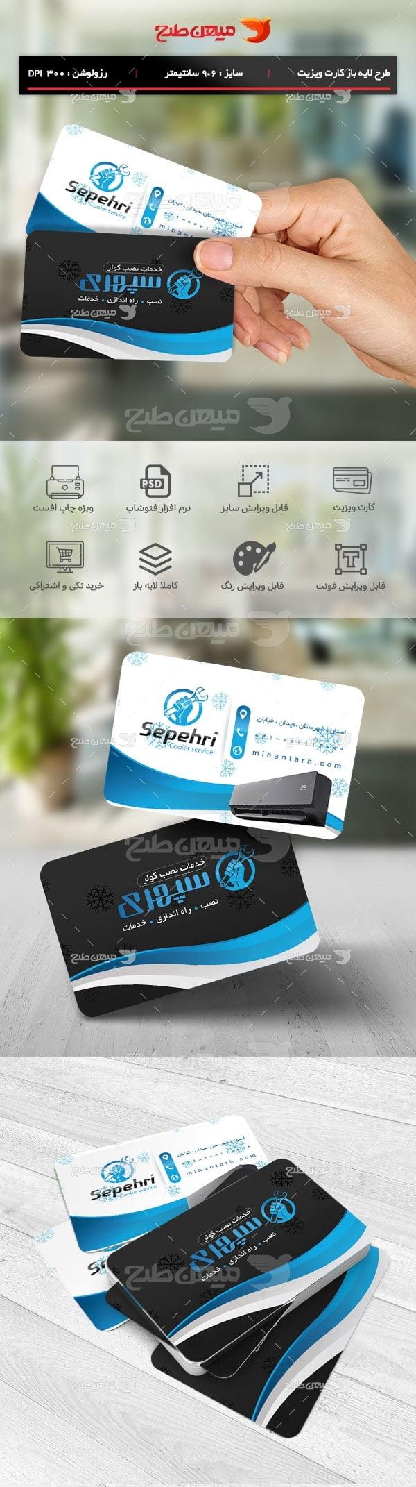 کارت ویزیت لایه باز نصب کولر