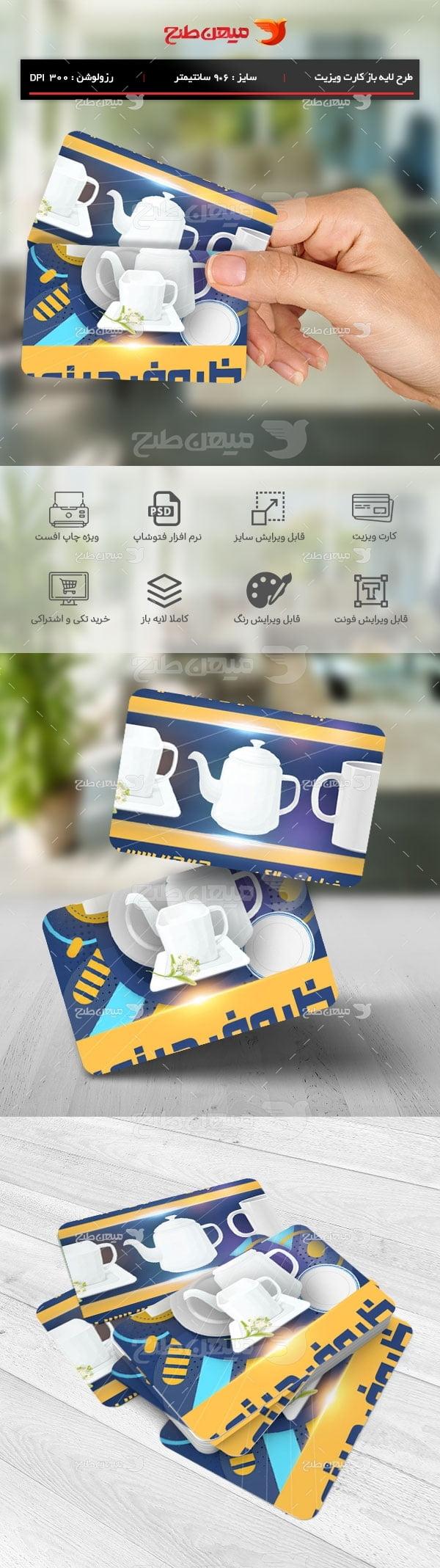 طرح لایه باز کارت ویزیت تبلیغاتی ظروف چینی
