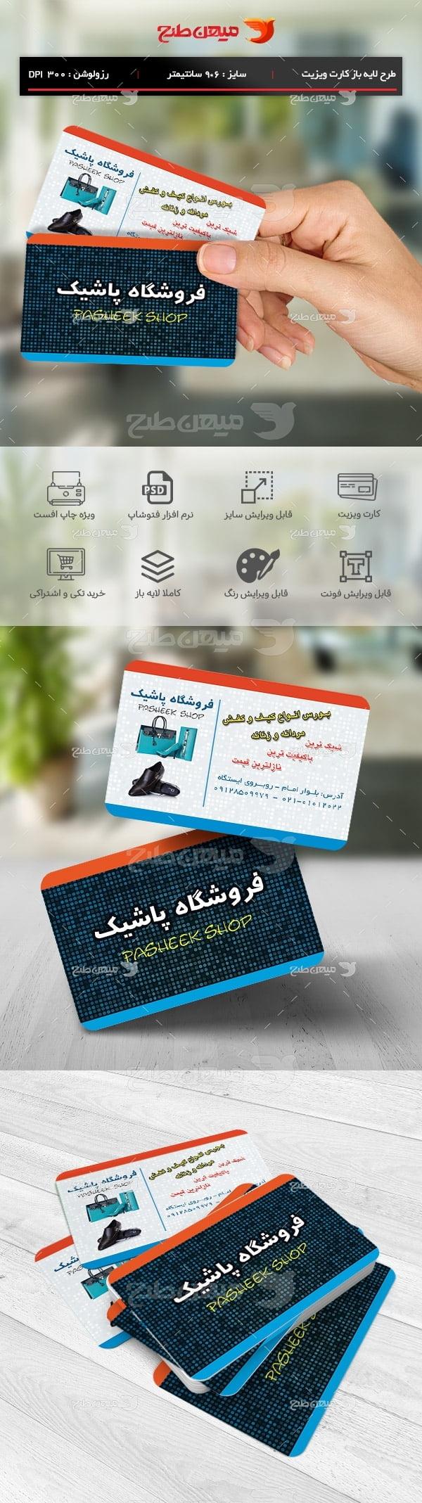 طرح کارت ویزیت فروشگاه کیف و کفش پاشیک