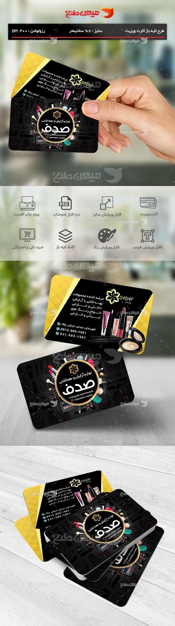 طرح لایه باز کارت ویزیت لوازم آرایشی و بهداشتی صدف