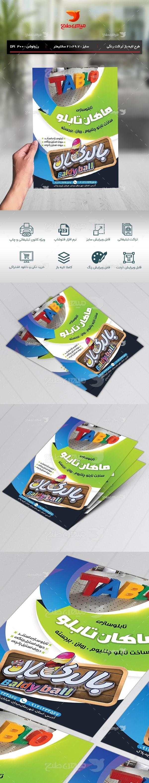 طرح لایه باز تراکت رنگی فروشگاه تابلو سازی