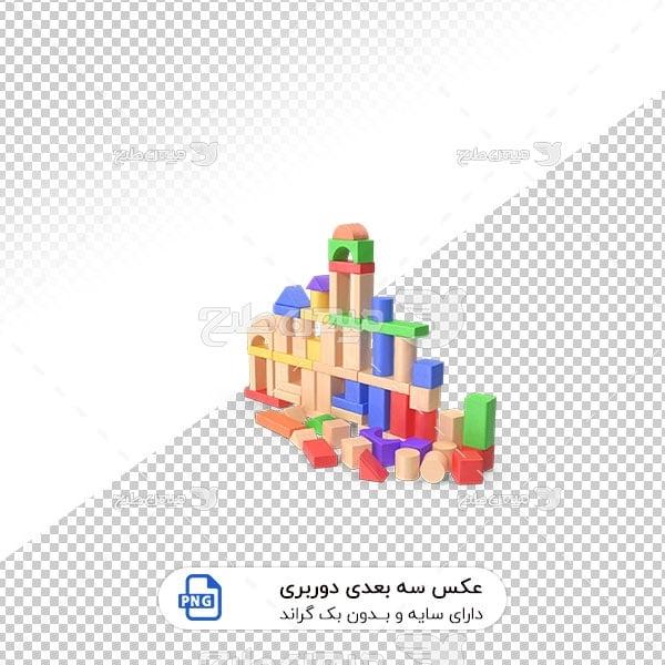 عکس برش خورده سه بعدی اسباب بازی خانه سازی