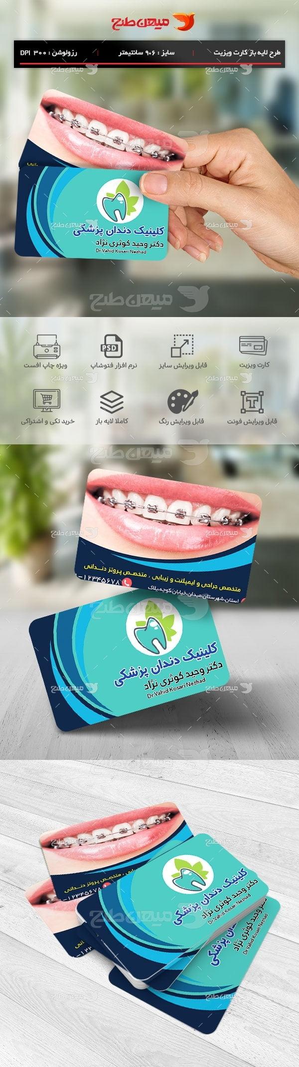 طرح لایه باز کار ویزیت دندانپزشکی